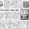 Marco Wong su Mainichi Shimbun