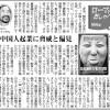 Marco Wong su Mainichi Shimbun