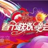 Torna a casa per Capodanno Cinese!