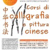 Corsi di Lingua e Calligrafia Cinese a Ferrara