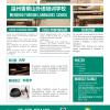 Scuola di Cinese a Wenzhou