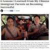 6 Lezioni dai miei genitori cinesi (che sono espatriati dalla Cina in cerca di un miglior futuro per noi)