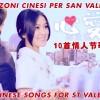10 Canzoni Cinesi per San Valentino