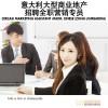 Cercasi marketing assistant madrelingua cinese (Zona Lombardia)