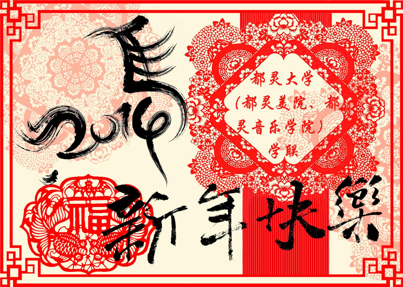 Capodanno cinese 2014 anno del cavallo associna for Cena cinese